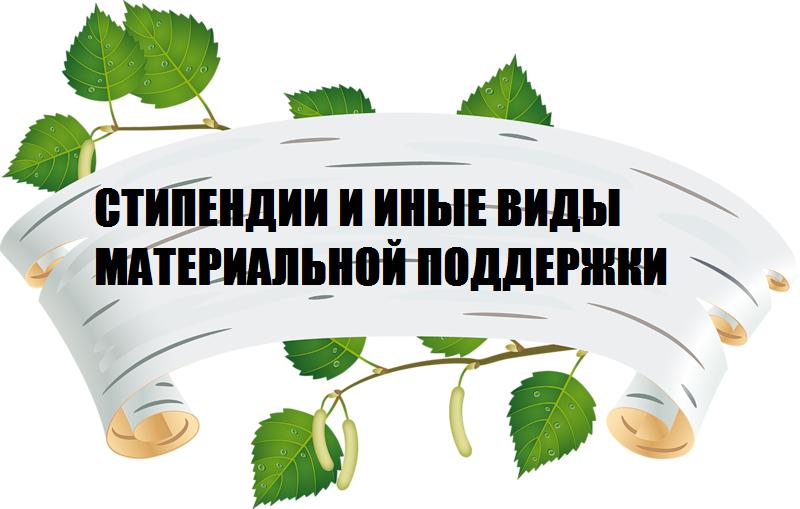 http://www.xn--42--dddlj4f6b.xn--p1ai/lena/kartinki/stipendii.png
